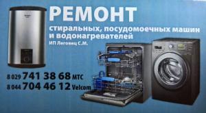 РЕМОНТ СТИРАЛЬНЫХ МАШИН 16 ЛЕТ РАБОТЫ В ЭТОЙ СФЕРЕ