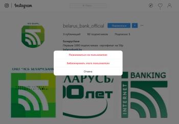 В Instagram мошенники создали поддельный аккаунт «Беларусбанка»