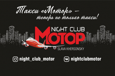 мотор ночной клуб бобруйск