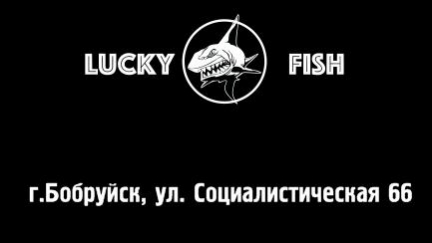 LUCKY FISH кафе