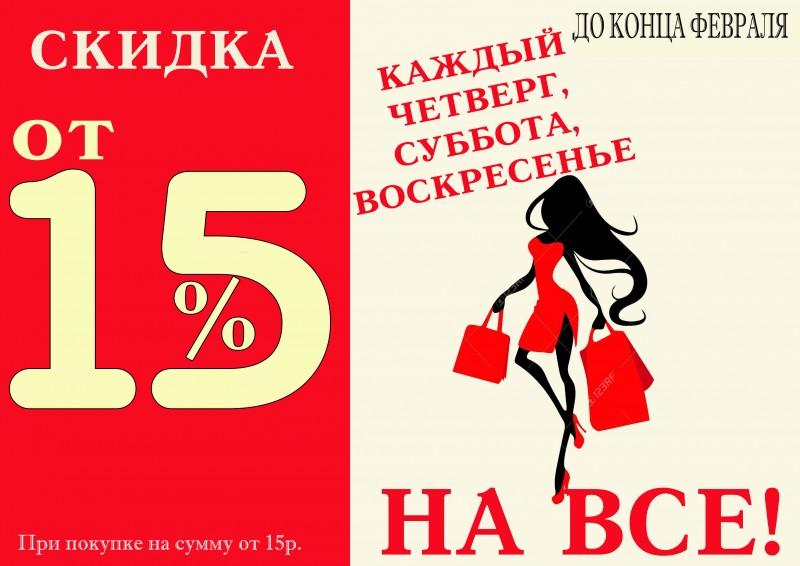 9e14c4b394df В магазине «Дом обуви и одежды» СКИДКИ НА ВСЁ ОТ 15% ДО 70 ...