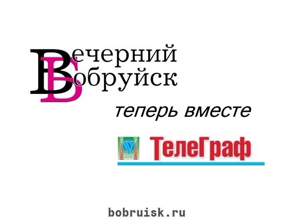 Поздравления в бобруйске веста