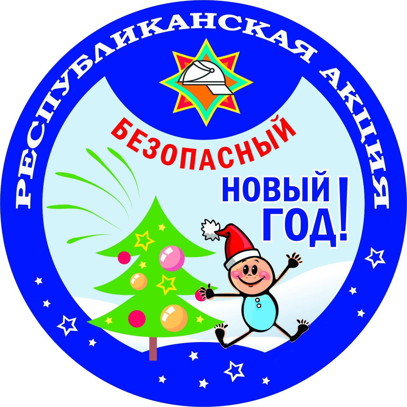 Безопасный новый год рисунки картинки 5