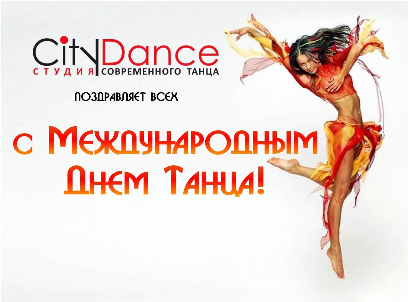 Танцевальное поздравление с днем