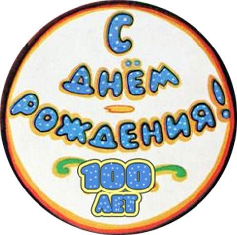 100 лет школе поздравления