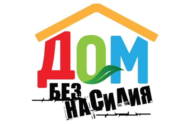 aktsii-dom-bez-nasiliya