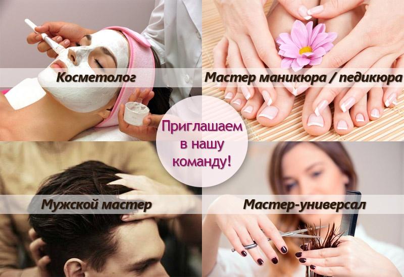 Парикмахер косметолог маникюра мастер