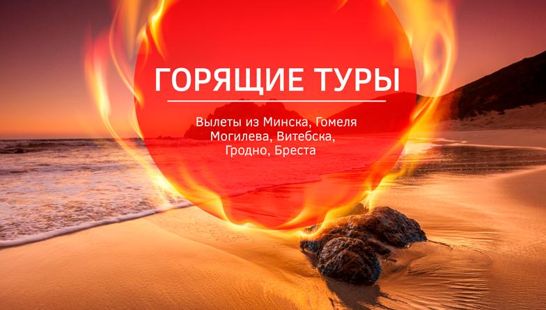 Картинка с надписью горящий тур, надписью курская