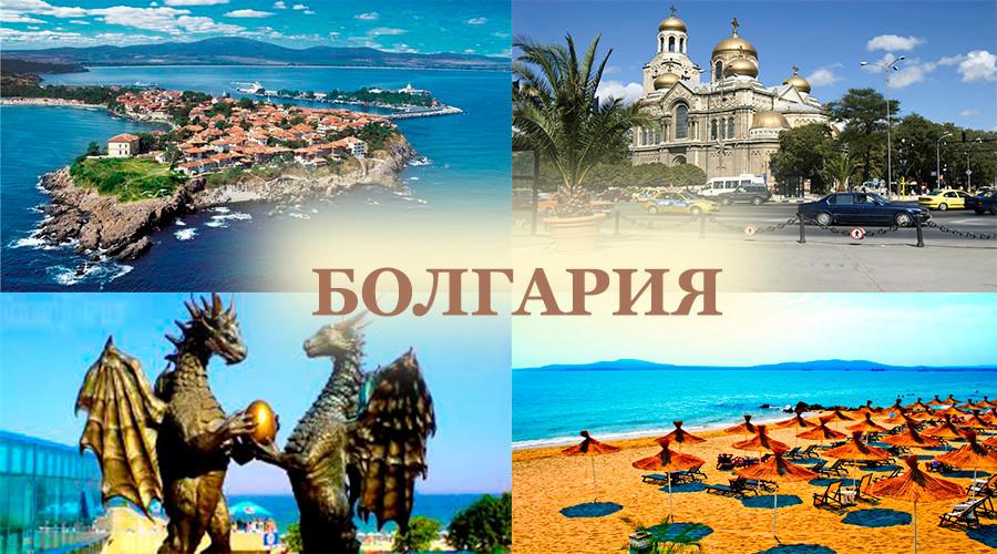 Картинки туры в болгарию