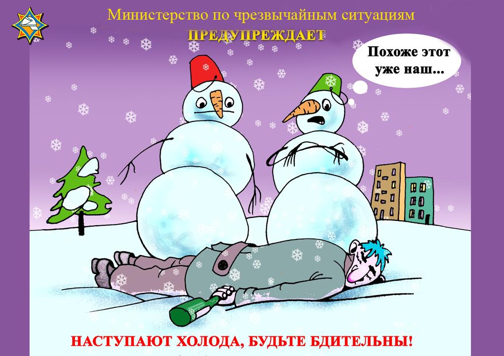 Прикольные картинки про мороз и холод