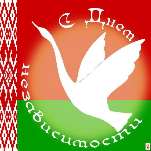 Картинки с поздравлениями с днем независимости беларуси