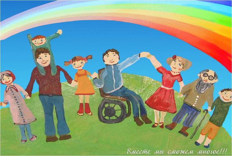 Картинки ко дню инвалидов для детей