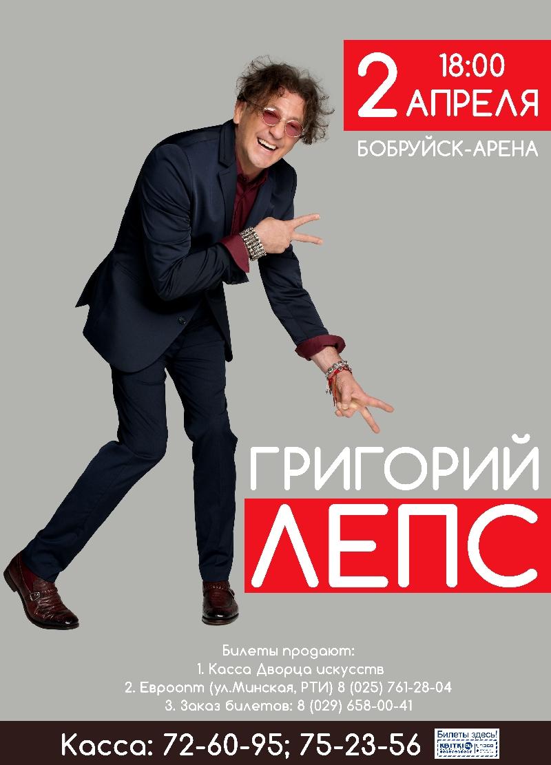 Концерт лепса 2017 афиша афиша на оперный театр