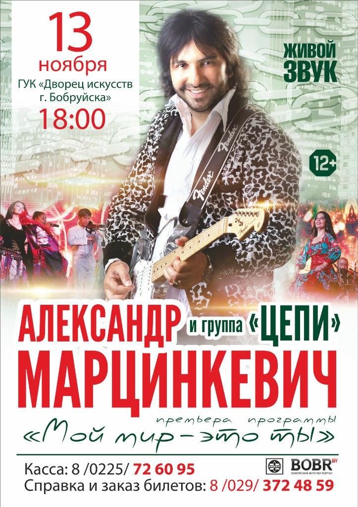 Бобруйск афиша концерты распространители билетов оперный театр