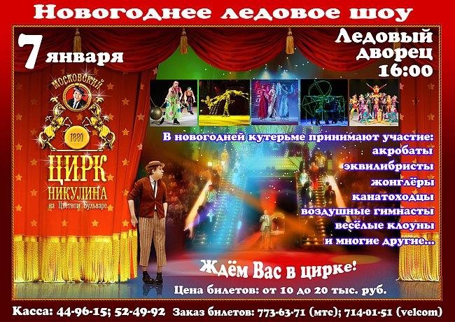 Касса билетов на концерт на цветном бульваре кострома официальный сайт афиша концертов
