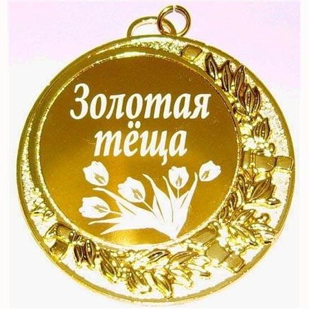Поздравление с днём рождения тёще тёща золотая