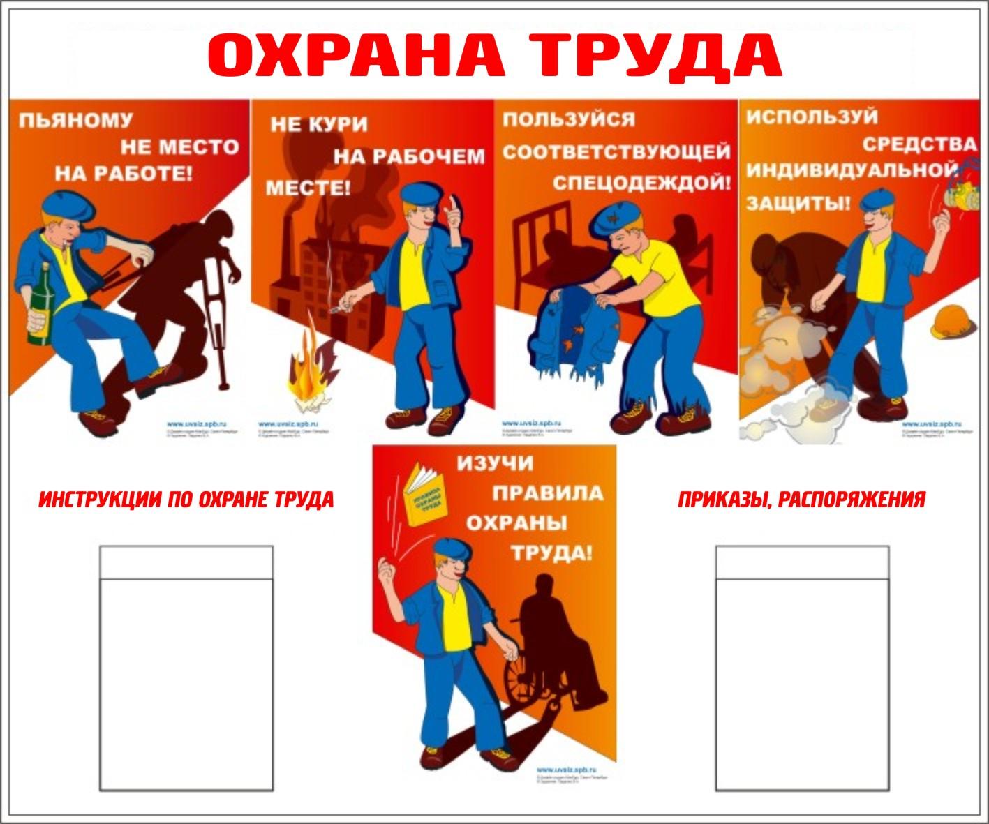 инструкции по охране труда в школах беларуси