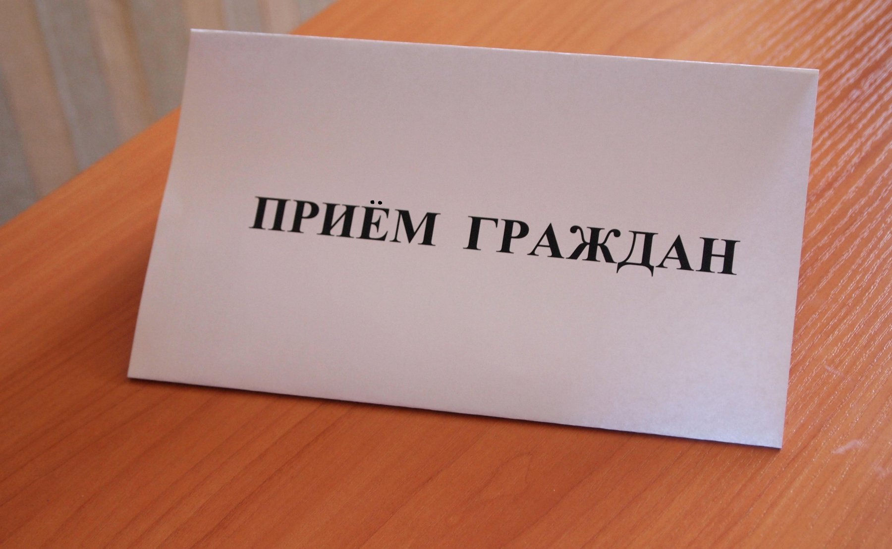 """Прием граждан и """"прямая телефонная линия"""""""