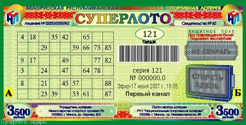 Лотерейный билет цена метод гидростатического взвешивания