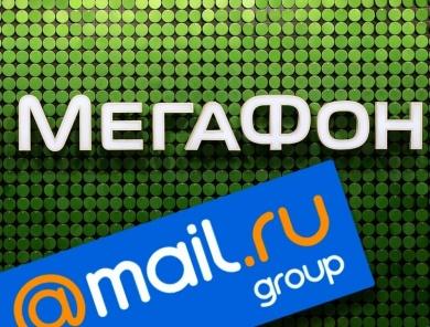 Мегафон и Mail.ru