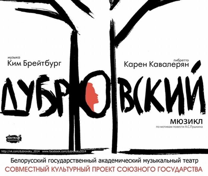 Картинки по запросу мюзикл дубровский