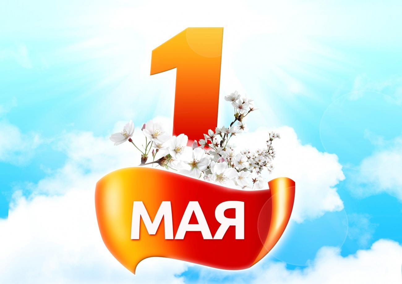 1 мая праздник весны и труда поздравления