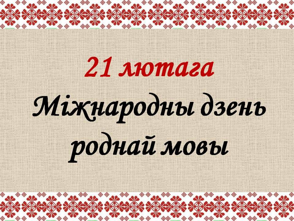 21 лютага - Міжнародны дзень роднай мовы