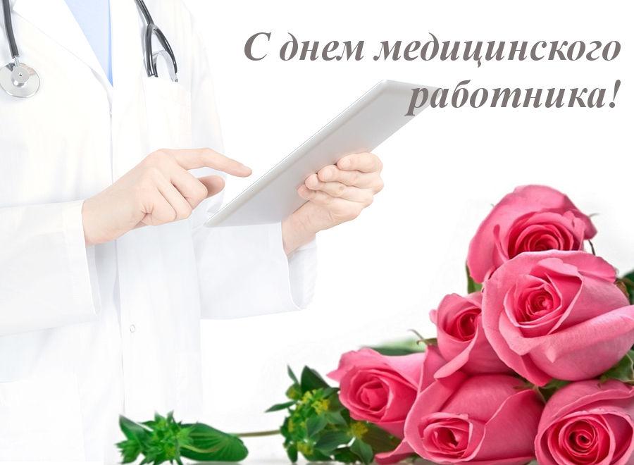 Турслет, день медицинского работника открытка 2017