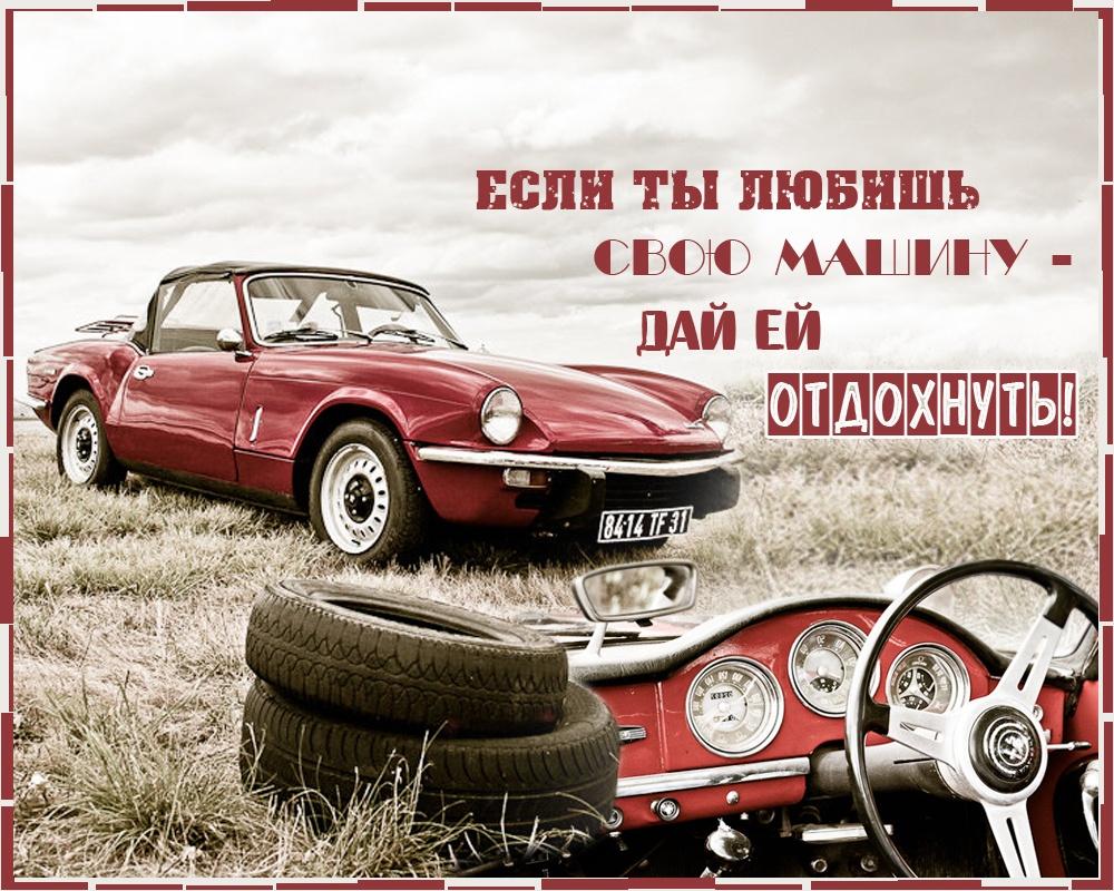 Всемирный день без автомобиля открытки