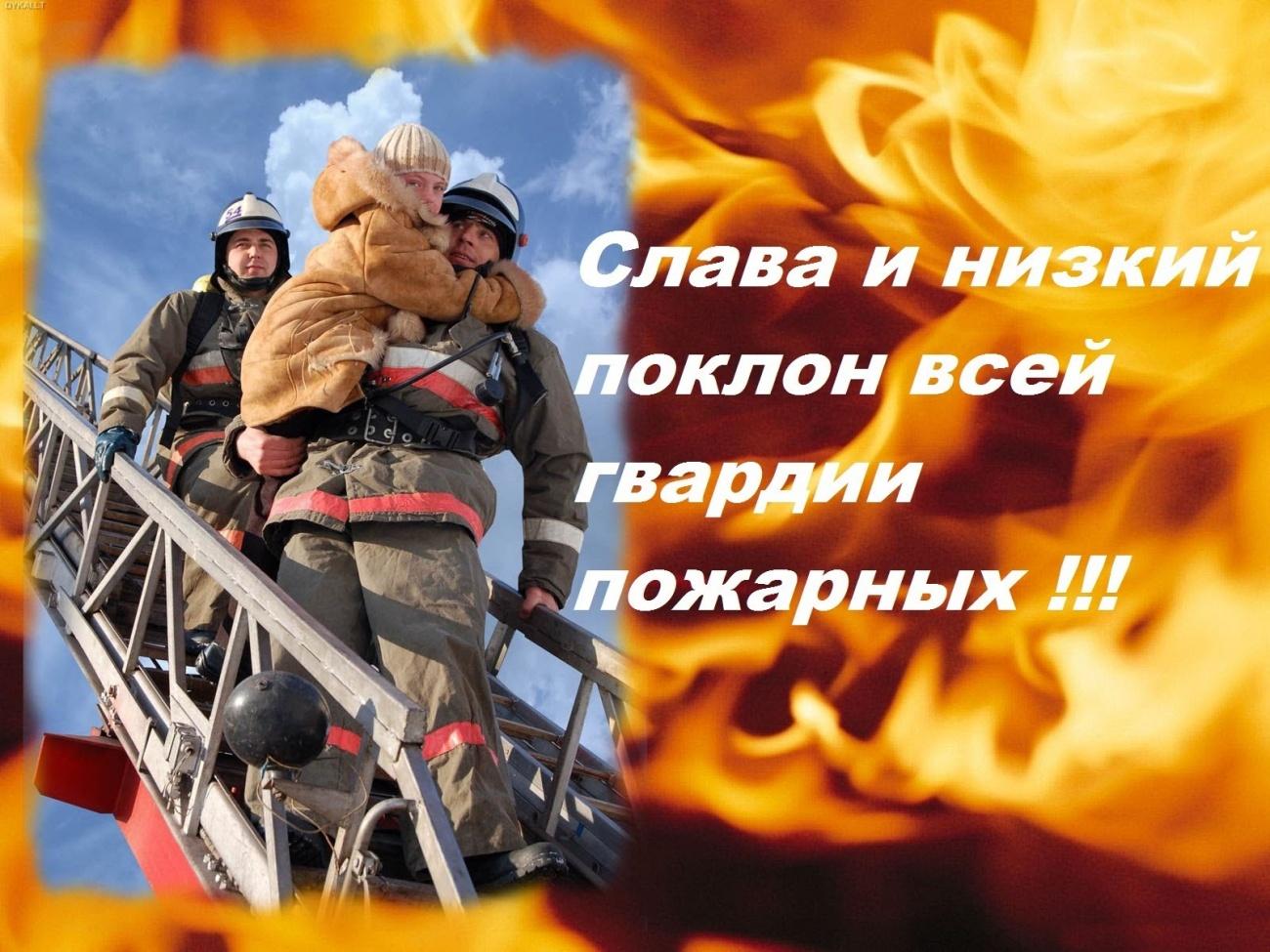 Надписью, картинки поздравления с днем пожарника