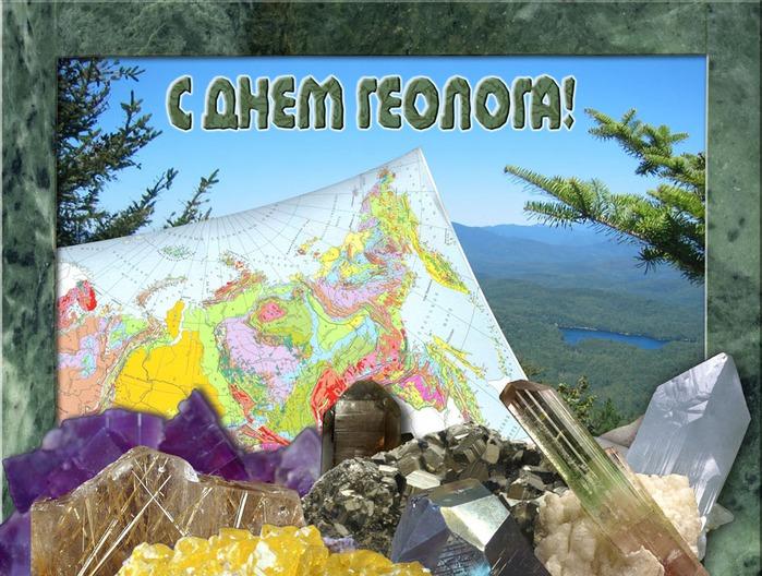 геолог ваканции работа: