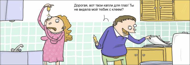 приколы про мужа: