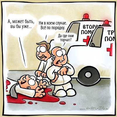 Открытка, картинка прикольная скорой помощи