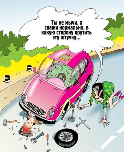 Стих о женщинах на машинах